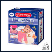 KAO花王 Good-Night蒸氣式溫熱感肩頸貼(單枚) 無味