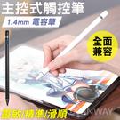 主控式觸控筆 1.4mm 超細筆尖 電容...