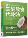 博民逛二手書《椰子生酮飲食代謝法:促進新陳代謝、提高甲狀腺功能、減掉多餘脂肪》