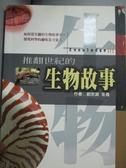 【書寶二手書T3/科學_KPD】推翻世紀的生物故事_劉宗寅 冬青