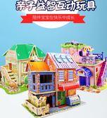 5個裝 3d立體拼圖兒童益智玩具男女diy紙質模型【南風小舖】