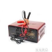 金蟬全自動智慧汽車電瓶充電器修復電池快速充電機12V24V自動識別 可可鞋櫃