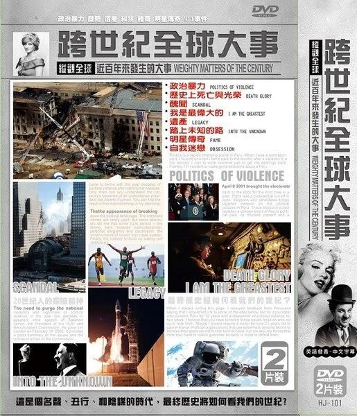 跨世紀全球大事 雙片裝DVD  (購潮8)