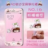 【SZ93】iphone 6手機螢幕保護貼 3d碳纖維軟邊卡通鋼化膜不碎邊 iphone 6s 手機玻璃貼