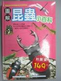 【書寶二手書T9/科學_OGF】圖解昆蟲小百科_幼福編輯部