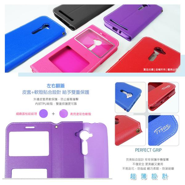 ※【福利品】HTC 10 尊系列 雙視窗皮套/保護套/手機套/保護手機/免掀蓋接聽/軟殼