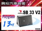 【FOCAL】13吋超重低音喇叭+重低音箱kit SB 33 V2*Polyglass V1 Enclosures法國原裝正公司貨