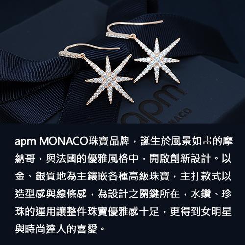 apm MONACO法國精品珠寶 璀璨鑲鋯繁星不對稱銀色耳環 AE10118OX