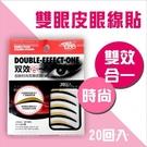酷品-雙眼皮貼(20回入/彎月)P-8377-2[40076]