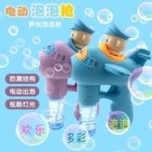 泡泡機 兒童玩具寶寶女孩水槍泡泡槍全自動電動大號燈光音樂氣泡機吹泡泡 - 歐美韓熱銷
