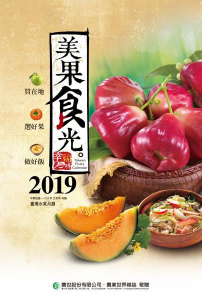 台灣水果月曆(單月版)