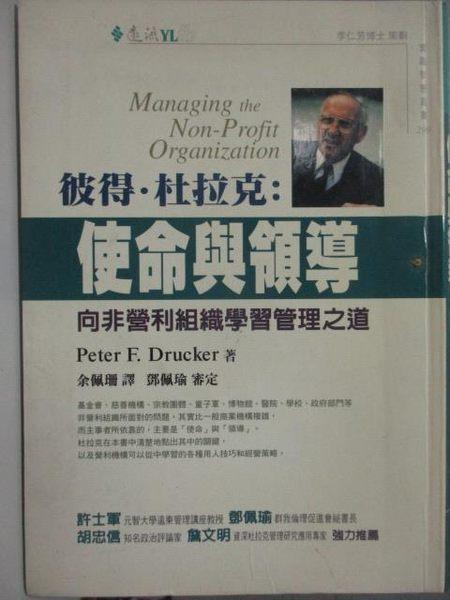 【書寶二手書T4/財經企管_JMU】彼得‧杜拉克:使命與領導_彼得.杜拉克