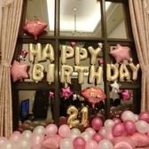 生日氣球鋁膜浪漫驚喜生日派對裝飾用品套餐