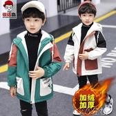 兒童外套 童裝新款男童加絨棉衣外套兒童秋冬加厚棉服韓版洋氣大童冬裝 3C公社