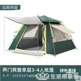 帳篷戶外野營加厚防雨防暴雨露營裝備野外雙人全自動室內兒童野餐 NMS生活樂事館