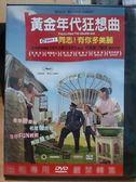 影音專賣店-N14-004-正版DVD*電影【黃金年代狂想曲 同志 有你多美麗】弗拉德伊凡諾夫