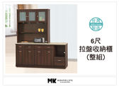 【MK億騰傢俱】AS280-01夏威夷胡桃色6尺拉盤收納餐櫃全組(含石面)