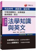 司法法學知識與英文(包括中華民國憲法、法學緒論、兩岸關係、英文)[司法特考、調查