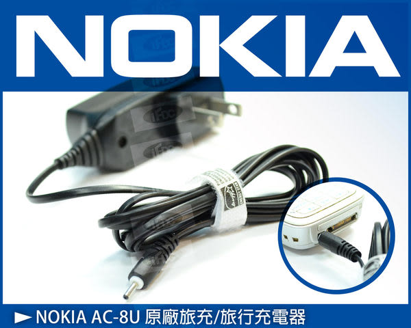 《 3C批發王 》新款Nokia AC-8U 原廠旅充(小頭) 適用電壓110V~240V 支援E系列 N系列 等多款手機