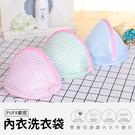 PUFII-洗衣袋 三角立體雙層加厚版條紋內衣洗衣袋洗衣網3色-0803 夏 現+預【CP13177】