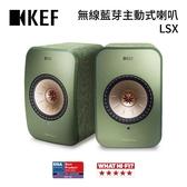 【24期0利率+免運送到家】KEF 英國 LSX Hi-Fi 主動式喇叭 藍芽無線喇叭 台灣公司貨
