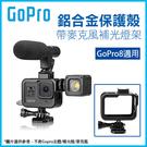 【妃凡】GoPro 鋁合金保護殼 帶麥克風補光燈架 GoPro8 邊框保護殼 金屬殼 251