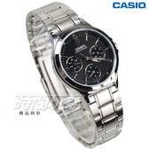 CASIO卡西歐 LTP-V300D-1A 都會時尚三針三眼指針腕錶 石英女錶 防水 學生錶 黑 LTP-V300D-1AUDF