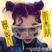 超酷工業風ins透明武裝感未來科技造型超大擋風鏡表演拍照護目鏡 1995生活雜貨