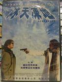 影音專賣店-M07-042-正版DVD*電影【冰天凍地】-赫伯特克諾普*克勞蒂亞米克爾森