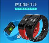 現貨-手環睡眠監測計步器防水智慧運動手環 支援FB