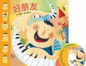 手指遊戲動動兒歌-好朋友(1書+1CD)