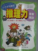 【書寶二手書T1/少年童書_ZCQ】推理力漫畫猜謎_金忠源