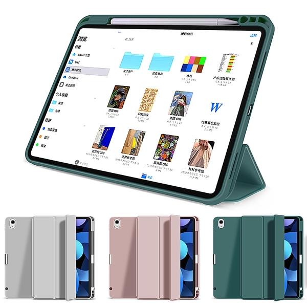 貼心筆槽設計!! 潮流軟殼輕薄款 Apple AIR4 10.9吋 2020版 平板電腦保護套 休眠喚醒功能 支架 皮套