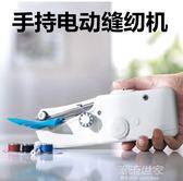 微型台式電動家用小型縫紉機迷你電動 多功能手持簡易縫紉機1002『潮流世家』