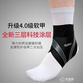 護踝男女腳腕關節運動籃球裝備護腳踝保護套保暖 伊芙莎