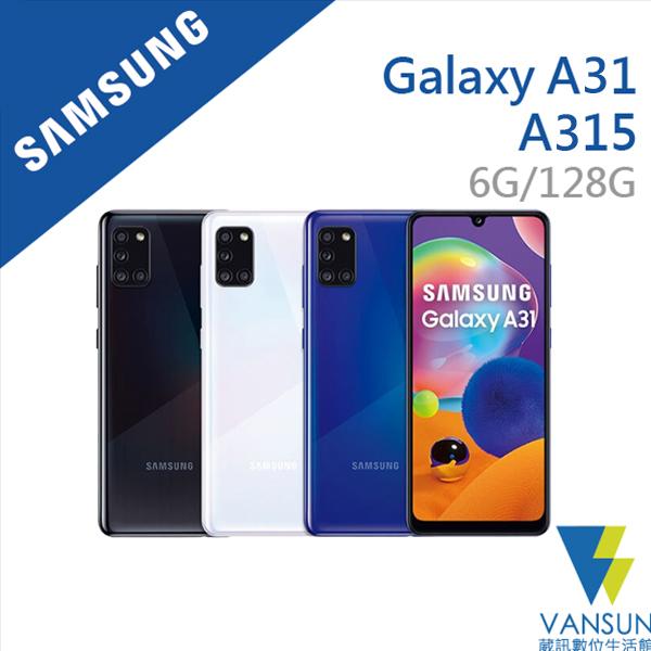 【贈車用支架+集線器】Samsung Galaxy A31 (A315) 6G/128G 6.4吋後置四鏡頭智慧型手機【葳訊數位生活館】