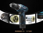 12V鋰電鑚充電式手鑚小手槍鑚電鑚多功能家用電動螺絲刀電轉DF維多原創 免運