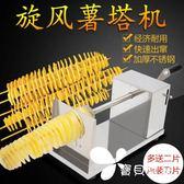 商用手動旋風薯塔機土豆機 不銹鋼家用手搖式薯片機
