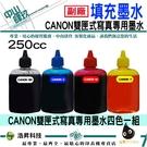 【組合方案/連續供墨/填充墨水】CANON 250cc 寫真墨水 - 四色一組 適用IB4070/IB4170/MB5070/MB5170/MB5470