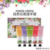 Marie Claire 自然花香護手霜禮盒組 50mlx5入【小紅帽美妝】