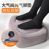旅行飛機充氣腳墊火車汽車足踏腳凳辦公室睡覺神器長途u型充氣枕 名創家居館