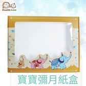 彌月紙盒 禮物盒 包裝盒 【MF0013】 DL品牌限定可愛動物瓦楞彌月紙盒 禮盒 萬用禮物盒