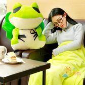 公仔抱被旅行青蛙周邊抱枕二次元旅游的玩偶毛絨玩具公仔動漫娃娃手辦毯子
