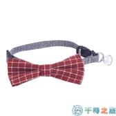 買一送一領帶貓領結項圈寵物貓咪蝴蝶結項圈鈴鐺飾品【千尋之旅】