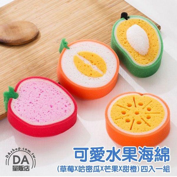 菜瓜布 洗澡刷 洗碗布 海綿刷 [4入] 清潔刷 造型海綿 水果 3D立體 去污海綿 洗碗棉 洗碗布 泡棉