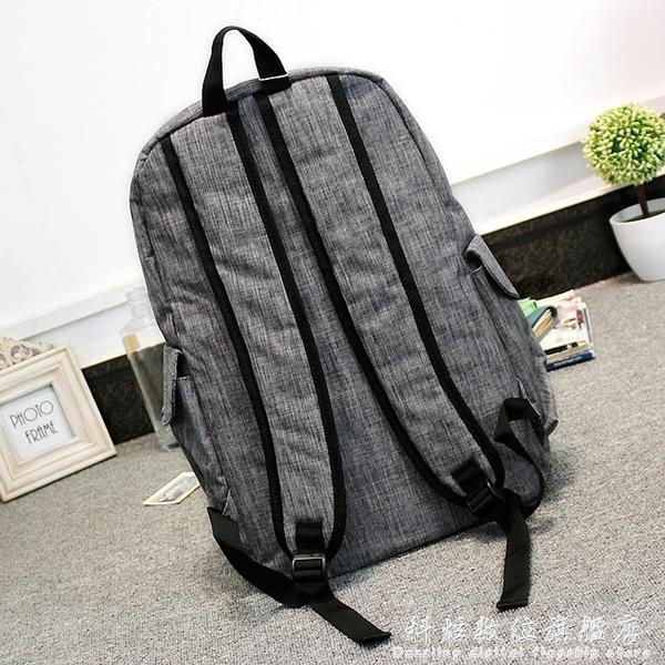男女式雙肩包簡約後背包運動休閒旅行包書包大容量    科炫數位