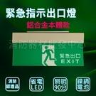 消防器材批發中心 仙暉緊急出口燈 鋁合金本體 SH-123CSR 3:1 雕刻面板 逃生方向燈 消防署認證