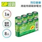GP超霸 1號 綠能特級 碳鋅電池4入(2組)