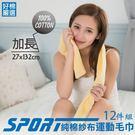 【好棉嚴選】加長型! 透氣快乾 吸濕排汗 素面紗布純棉運動毛巾-粉色 12件組