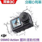 【現貨】DJI Osmo Action 靈眸運動相機,聯強/先創公司貨,24期0利率